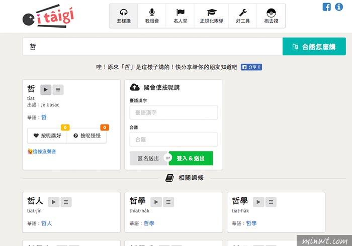"""梅問題-iTaigi愛台語""""幾固為愛按抓共""""讓這平台告訴你"""
