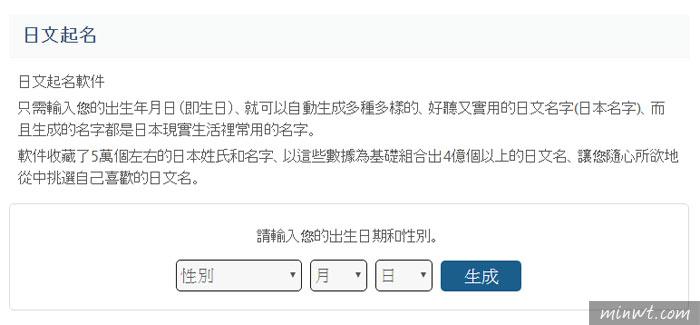 梅問題-Japanese Name 線上日文姓名產生器,只需輸入生日或中文姓名,立即配對出適合你的日文名字