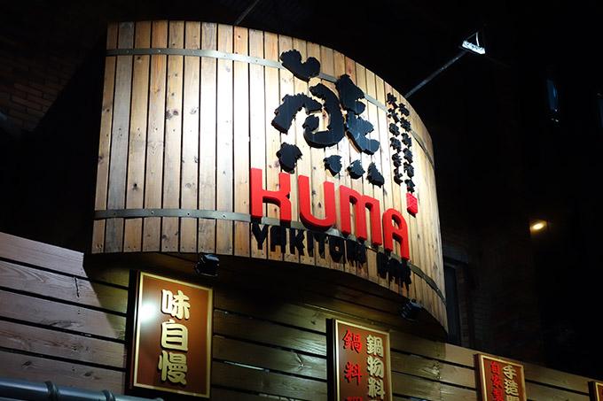 梅問題-美食-《熊kuma居酒屋》市民大道上現代感裝潢的和洋酒食