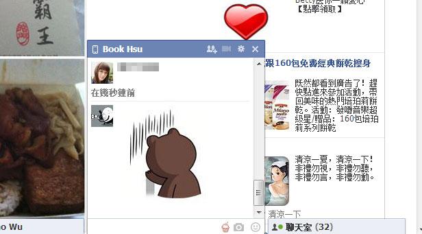 梅問題-數位生活-將LINE可愛貼圖移植到Facebook聊天室中