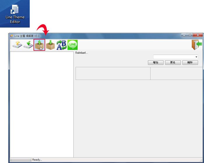 梅問題-自製LINE佈景主題工具與套用自創主題