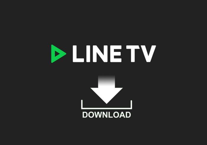 透過Chrome瀏覽器下載「LINE TV網路電視!」影片超EZ