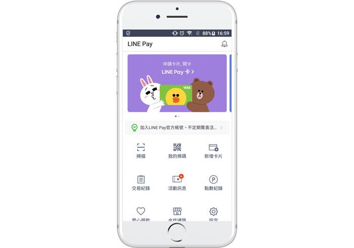 梅問題-LINE 新功能,支援電子發票與聊天室搜尋