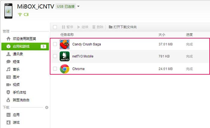梅問題-3C-《小米盒子MIUI BOX 大改造》安裝GO桌面與其它應用程式也可玩candy crush