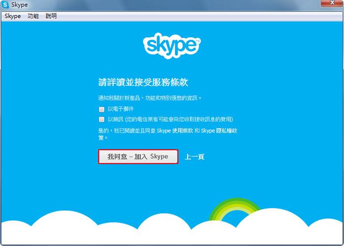梅問題-數位生活-將MSN聯絡人匯入與群組至Skype