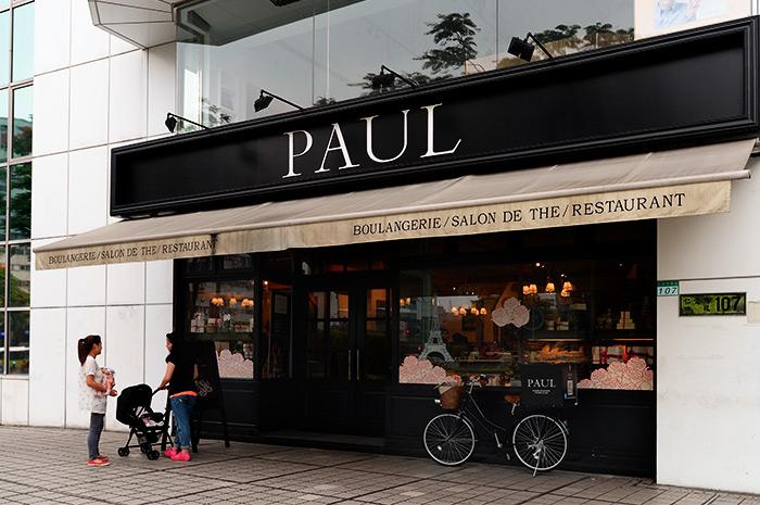 梅問題-學學法國人來吃頓悠閒早午餐《Paul法式烘培》