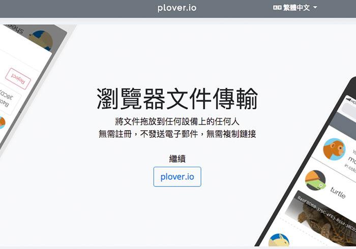 Plover.io打開瀏覽器,就可跨平台與裝置相互的傳送檔案