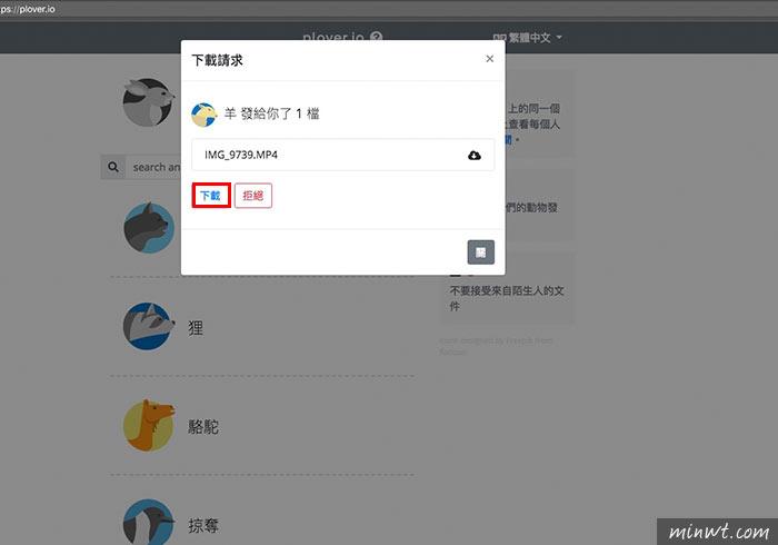 梅問題-Plover.io 打開瀏覽器,就可跨平台與裝置的相互傳送檔案