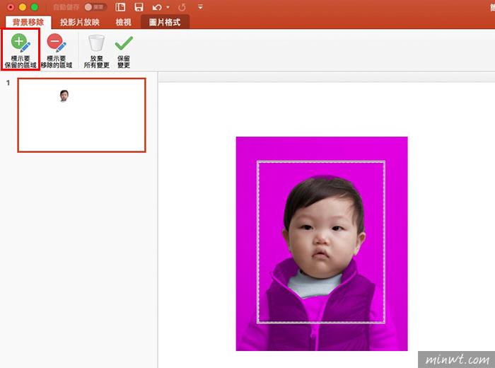 梅問題-[教學] PowerPoint製作白底去背護照大頭照超容易