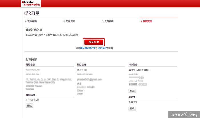 梅問題-日本樂天網站購買日本商品,直送台灣教學