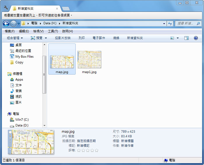 梅問題-《FSS Google Maps Downloader》 將Google地圖儲存成JPG檔