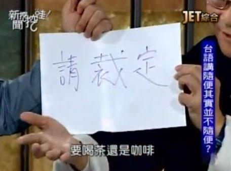 梅問題-生活小知-台語是有文字的你寫對了嗎?