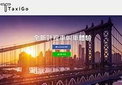 TaxiGo用LINE、Facebook就可呼叫小黃!還可天天享優惠!