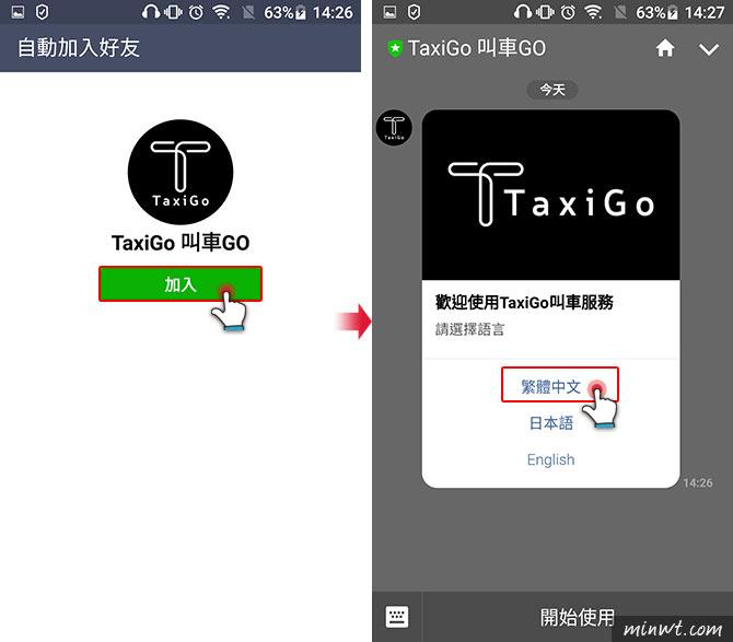 梅問題-TaxiGo用LINE、Facebook就可直接呼叫小黃!還可天天享優惠!!
