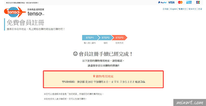 梅問題-全家就是你家,現在只要在日本各大購物網站購物,都可直送到台灣全家取貨