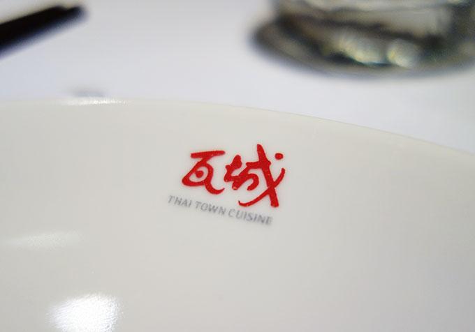 梅問題-《瓦城泰式料理》炎炎夏日吃個酸辣料理好開胃!