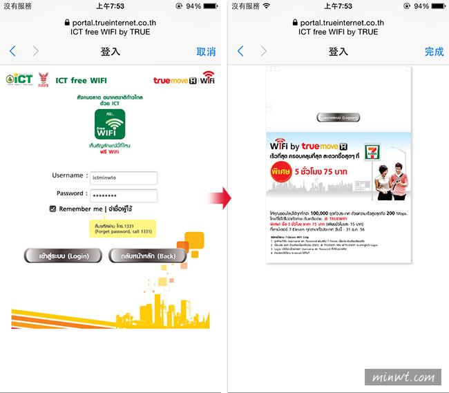 梅問題-《泰國清邁自助》如何使用清邁機場的免費WIFI網路