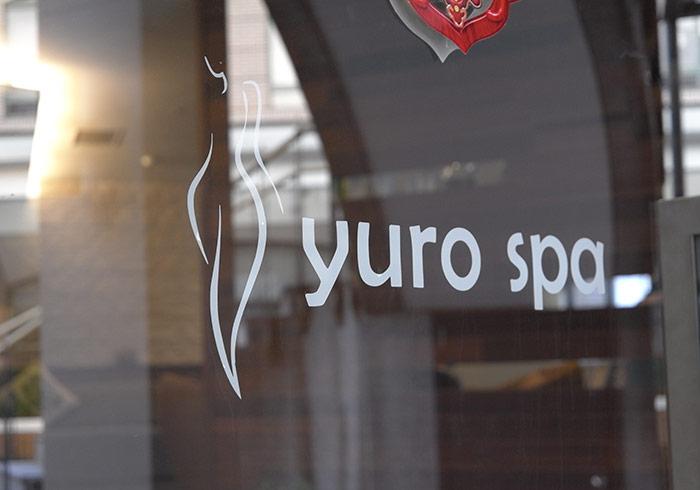《天籟渡假酒店Yuro Spa》泡湯+精油按摩,備受尊寵的芳療紓壓!