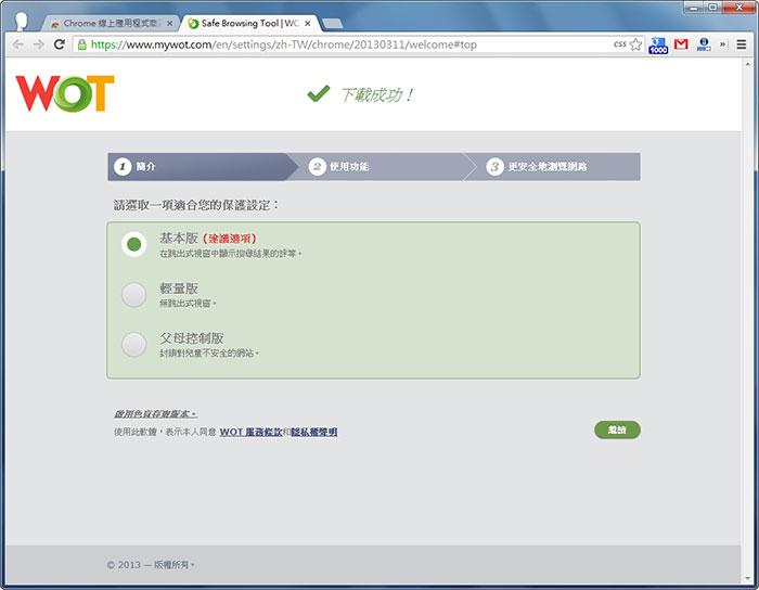 梅問題-Chrome外掛《WOT》自動檢測網頁安全,防止國罵病毒上身