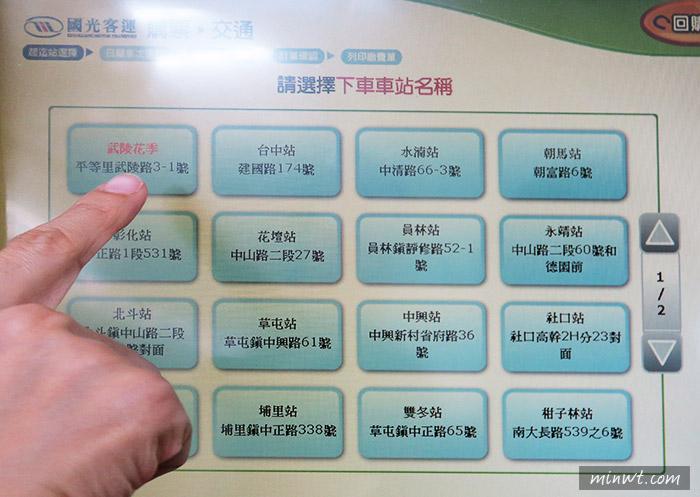 梅問題-《武陵賞櫻季》國光預售票開賣購買全記錄