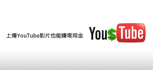 梅問題-數位生活-分享影片到Youtube也能幫自已加薪UP!UP!