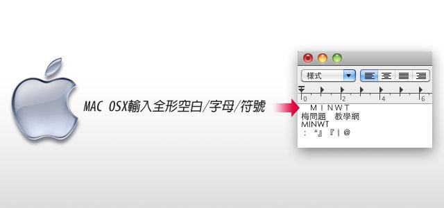 梅問題-MAC教學-輸入全形空白/字母/符號
