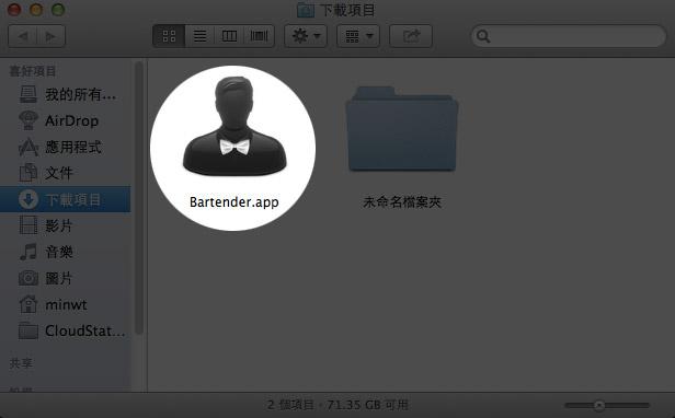 梅問題-Mac桌面工具-Bartender管理狀態列圖示(隱藏/顯示)