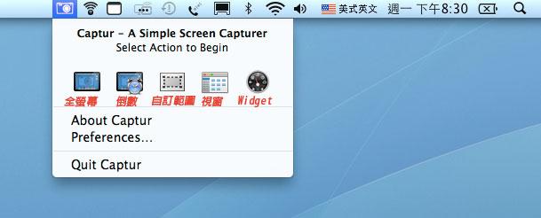 梅問題-MAC軟體-Captur螢幕擷取工具-可擷取滑鼠游標與附加圖示