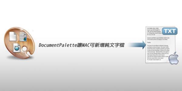 [MAC] DocumentPalette讓MAC也可新增純文字檔