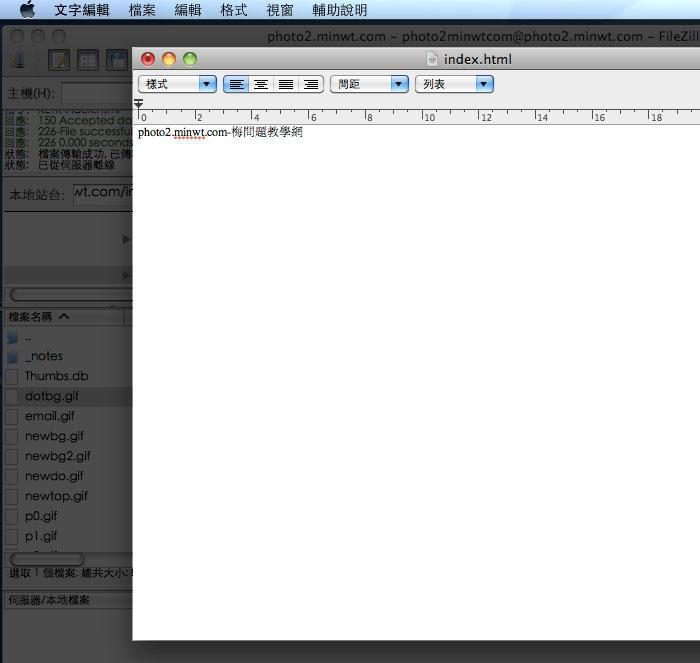 梅問題-mac教學-FileZilla讀取外部磁碟與即時編輯檔案