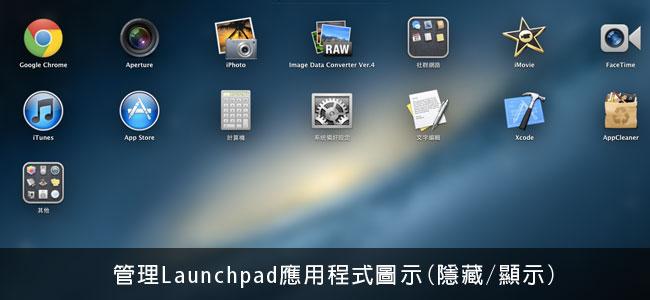 梅問題-MAC教學-管理Launchpad應用程式圖示(隱藏/顯示)