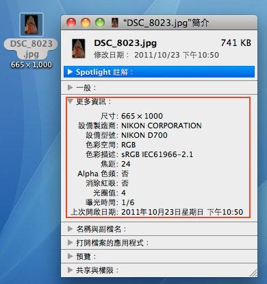 梅問題-MAC教學-MAC OSX內建就可預覽完整照片EXIF資訊