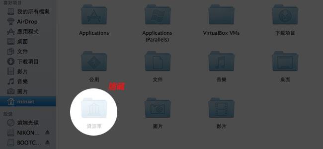 梅問題-MAC教學-Lion顯示Library資料夾