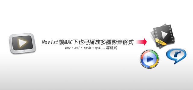 [MAC] MAC萬用影音播放器Movist