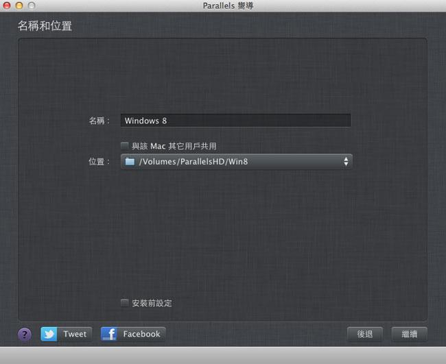 梅問題-MAC-MAC版Parallels大玩Windows8繁中版