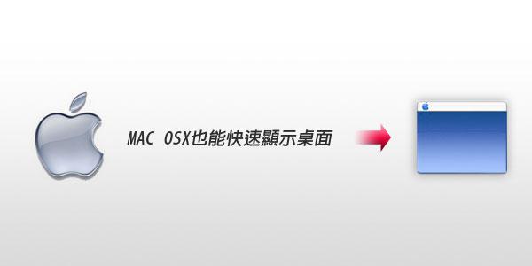 [MAC]ShowDesktop快速顯示桌面並將全部視窗最小化