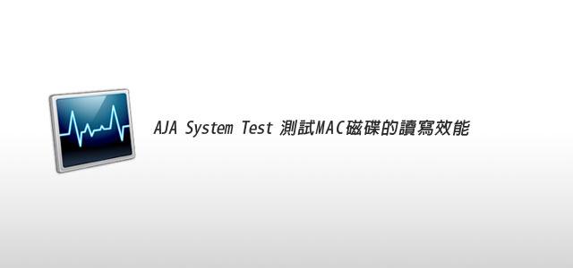 梅問題-MAC工具-AJA System Test測試硬碟的讀寫效能