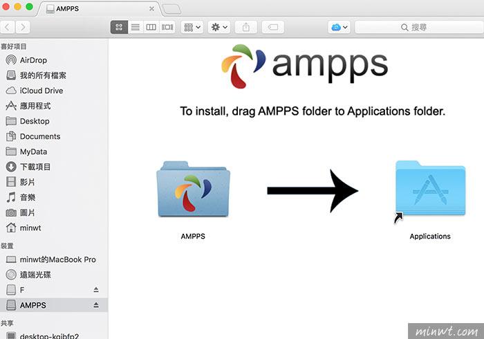 梅問題-AMPPS跨平台架站軟體,同時內建250種開源程式一鍵安裝到好!