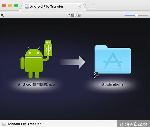 梅問題- Android File Transfer讓MAC也能讀取Android手機中的資料