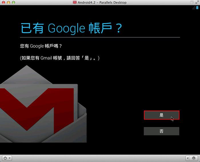 梅問題-MAC下也可玩Android系統