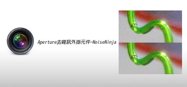 梅問題-MAC教學-Aperture去雜訊外掛元件NoiseNija