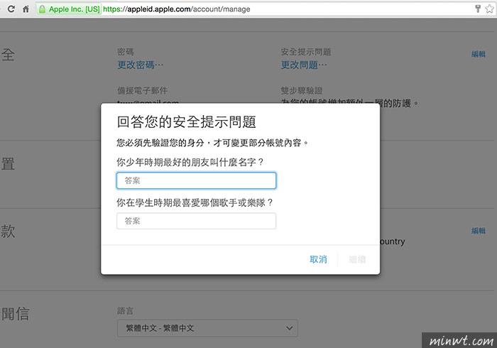 梅問題-如何查看自己的Apple ID已註冊那些設備