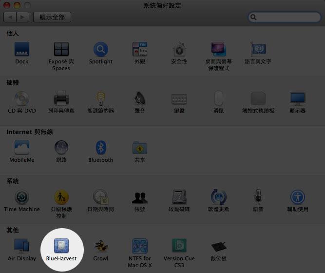 梅問題-MAC教學-blueHarvest解決MAC所產生._莫名隱藏檔案