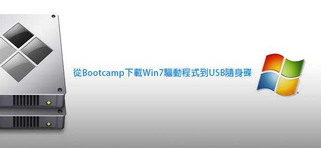 梅問題-MAC教學-從bootcamp下載windows驅動程式到USB隨身碟中