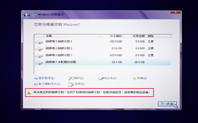 [MAC] BootCamp安裝Windows出現《無法建立新的磁碟分割》