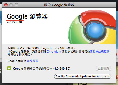 梅問題-MAC教學-睽違已久的GoogleChrome終於推出MAC版