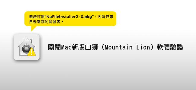 梅問題-MAC教學-關閉山獅軟體安裝驗證