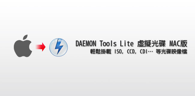 MAC-Mac虛擬光碟DAEMON輕鬆掛載ISO光碟映像檔