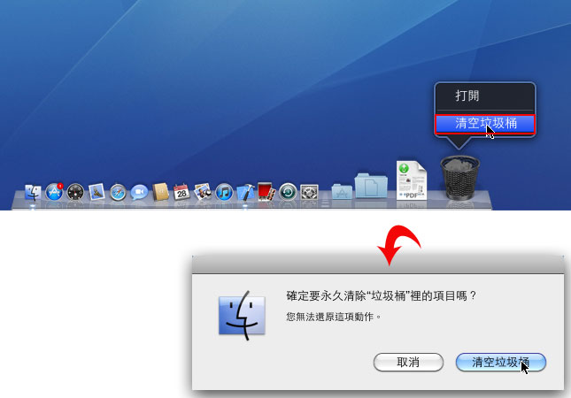 梅問題-MAC教學-解決MACOSX龜速清除垃圾桶