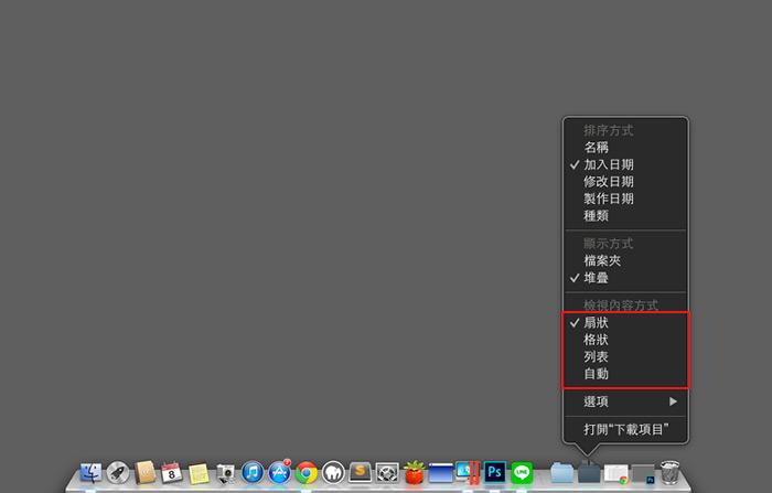 梅問題-MAC教學-設定MAC資料夾的展示效果(扇狀、格狀、列表)